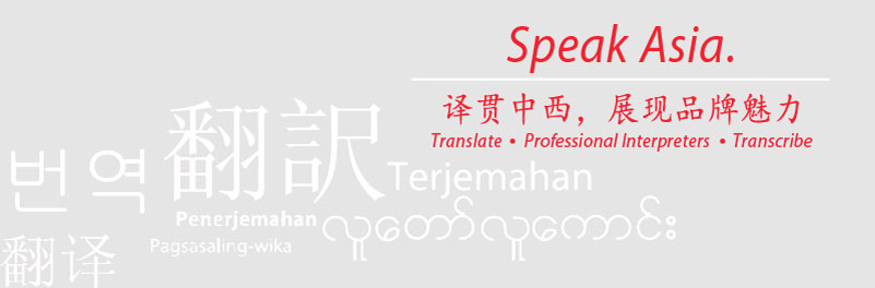 English to Bahasa Indonesia Translation Taiwan
